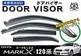 【説明書付】 トヨタ マークX 120 系 メッキモール ドアバイザー サイドバイザー /取付金具付