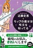 モップの魔女は呪文を知ってる (実業之日本社文庫)