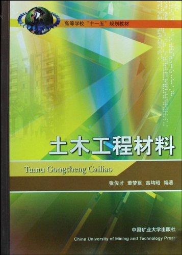 土木工程材料(高等学校十一五规划教材)