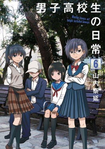 男子高校生の日常(6) (ガンガンコミックスONLINE)