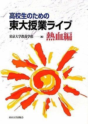 高校生のための東大授業ライブ 熱血編