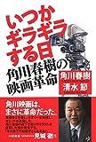 「いつかギラギラする日 角川春樹の映画革命」販売ページヘ