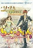らぶきょん~LOVE in 景福宮 18 (UNPOCO COMIX)