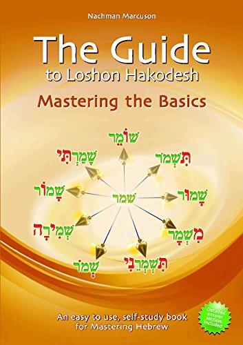 The Guide To Lashon Hakodesh, Vol 1: Mastering the Basics, by Nacman Marcuson