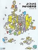よくわかるPHPの教科書 [単行本(ソフトカバー)] / たにぐち まこと (著); 毎日コミュニケーションズ (刊)