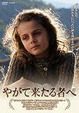 やがて来たる者へ [DVD]