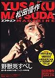 松田優作DVDマガジン (15) 2015年 12/22 号
