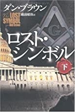 The Lost Symbol, Volume 2