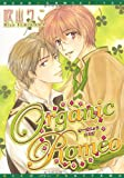 Organic Romeo / 吹山 りこ のシリーズ情報を見る