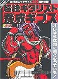 ギター・マガジン 超絶ギタリスト養成ギプス (CD付き) (リットーミュージック・ムック)