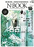 N:BOOK(カジカジ特別編集) (CARTOPMOOK)