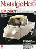 Nostalgic Hero (ノスタルジック ヒーロー) 2012年 08月号 [雑誌]