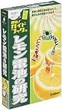 実験キットレモン電池の研究