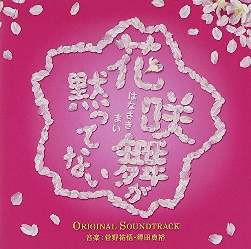 花咲舞が黙ってない オリジナル・サウンドトラック