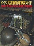 ドイツ武装親衛隊軍装ガイド (ミリタリー・ユニフォーム)