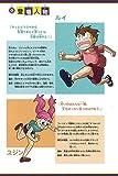 台風のサバイバル (かがくるBOOK―科学漫画サバイバルシリーズ)