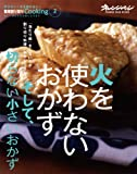 簡単割り切りCooking 2 (ORANGE PAGE BOOKS)