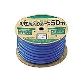 アイリスオーヤマ ホース パーツ 耐圧糸入りカットホース 50m ブルー