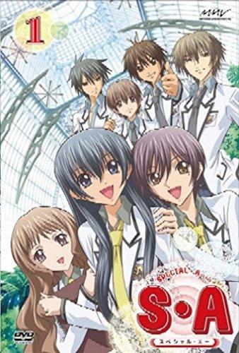 S・A~スペシャル・エー~ 【1】 [DVD]