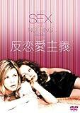 反恋愛主義 [DVD]
