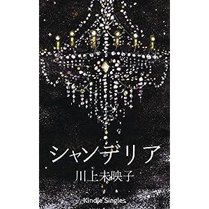 シャンデリア (Kindle Single) [Kindle版]
