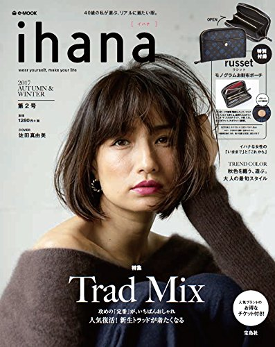 ihana 2017年Vol.2 大きい表紙画像
