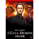 天使と悪魔(DVD)