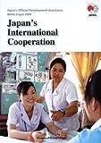 2009年版 政府開発援助(ODA)白書 (英語版)