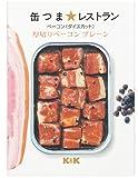 K&K 缶つまレストラン 厚切りベーコン プレーン 105g