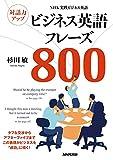 NHK実践ビジネス英語 対話力アップ