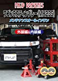 スズキ ワゴンR スティングレー(MH23S) メンテナンスオールインワンDVD Vol.1 Vol.2 セット