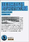 日本における近代国家の成立 (岩波文庫)