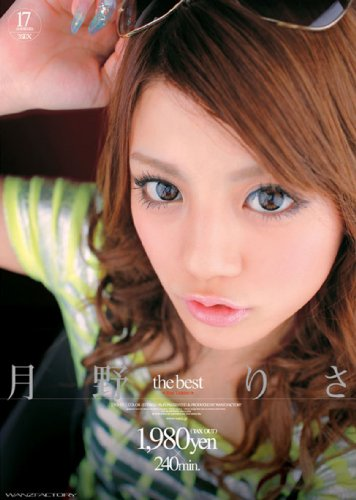 the best 月野りさ [DVD]