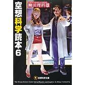 空想科学読本6 (空想科学文庫)