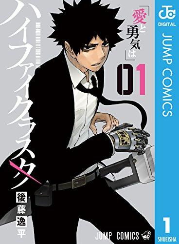 ハイファイクラスタ 1 (ジャンプコミックスDIGITAL)
