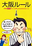 大阪ルール (中経出版)