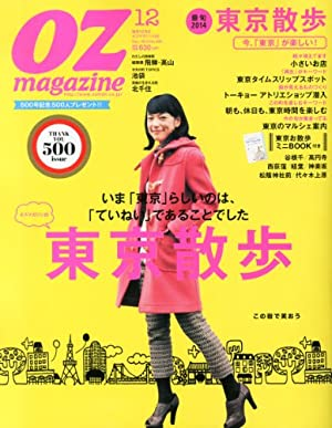 OZ magazine (オズ・マガジン) 2013年 12月号 [雑誌]