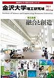 金沢大学理工研究域 2011-2012年版―理工改革-融合と創造 (日経BPムック 「変革する大学」シリーズ)