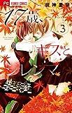 17歳、キスとジレンマ 3 (少コミフラワーコミックス)