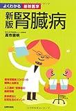 新版 腎臓病 (よくわかる最新医学)