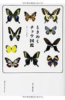 ときめくチョウ図鑑 (Book for Discovery)
