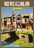 昭和幻風景: 山本高樹ジオラマ作品集
