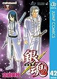 銀魂 モノクロ版 42 (ジャンプコミックスDIGITAL)