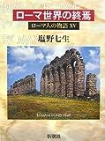 ローマ人の物語〈15〉ローマ世界の終焉