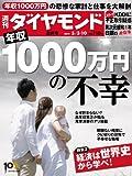 週刊 ダイヤモンド 2014年 5/10号 [雑誌]