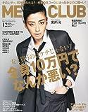 MEN'S CLUB (メンズクラブ) 2011年 12月号 [雑誌]
