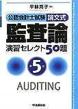 公認会計士試験 論文式監査論演習セレクト50題