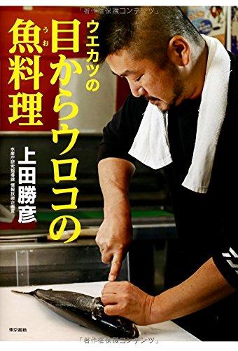 上田 勝彦の商品画像