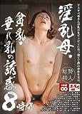 淫乱母、貧乳・垂れ乳の誘惑 赤い弾丸/エマニエル [DVD]