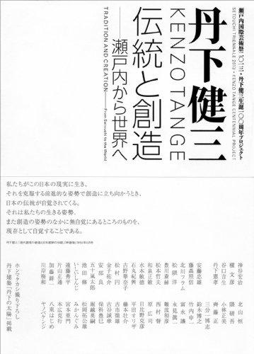 丹下健三 伝統と創造 –瀬戸内から世界へ